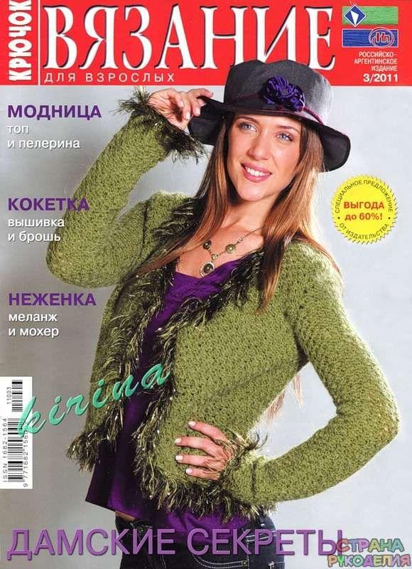 Вязание для взрослых. Крючок - №3 - 2010 - Вязание для взрослых - Журналы по…