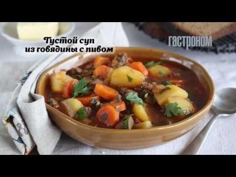 Густой суп из говядины с пивом, пошаговый рецепт с фото