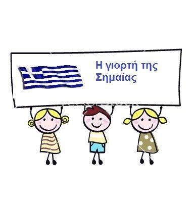 ...Το Νηπιαγωγείο μ' αρέσει πιο πολύ.: Η γιορτή της Σημαίας