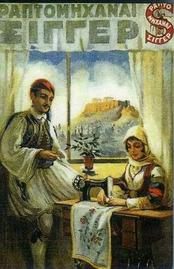 Greece/Singer sewing machine ad