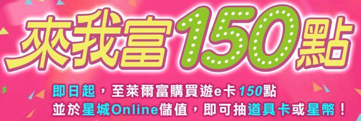 到萊爾富購買e卡150點 就可抽星城Online道具卡或星幣!! http://ts888.com.tw/