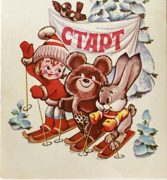 Olympic mascot bear Misha (Olympic games in Moscow, 1980) together with girl and bunny. Lovely vintage postcard for New year's greetings! 1979.