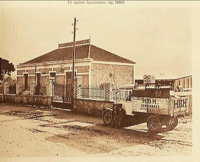 ΤΟ ΠΡΩΤΟ εργοστάσιο της «Ηβη» και η ανοικτή καρότσα με τα αναψυκτικά την εποχή του μεσοπολέμου. Ο Νικόλαος Παναγόπουλος με τις οικονομίες του από την Αίγυπτο ξεκίνησε τη μικρή βιοτεχνία στο Μαρούσι
