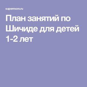 План занятий по Шичиде для детей 1-2 лет