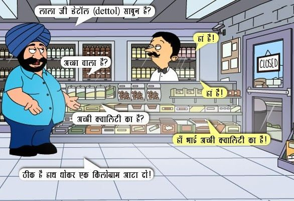 Santa-Banta Shopkeeper Hindi Joke Picture