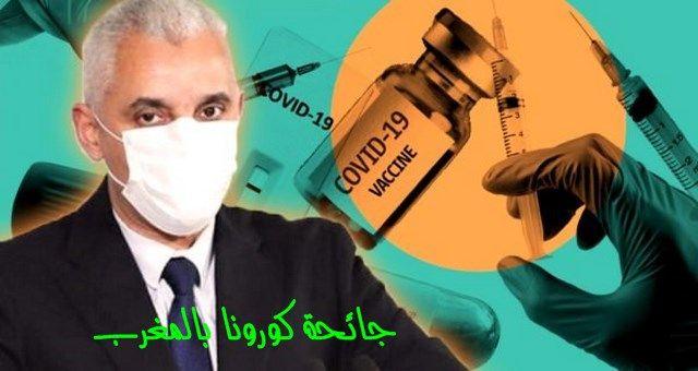 Atlasabinfo أكد وزير الصحة خالد آيت الطالب اليوم الاثنين بالرباط أن المغرب سيشارك في التجارب السريرية المتعلقة ب كوفيد 19 Movie Posters Ovid Movies