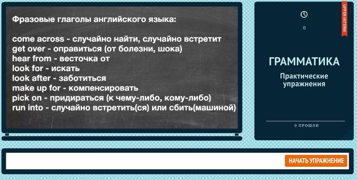 """При изучении английского языка нужно уметь различать среди фразовых глаголов те, которые идут полностью слитно со своими предлогами и наречиями, и те, которые """"разырваются"""". В данном видео уроке будут представлены примеры использования фразовых глаголов в общении на английском языке. Желаем Удачи! http://www.learnathome.ru/learn-english/inseparable-phrasal-verbs/grammar/"""