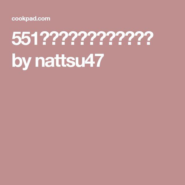 551みたい!と言われる肉まん by nattsu47