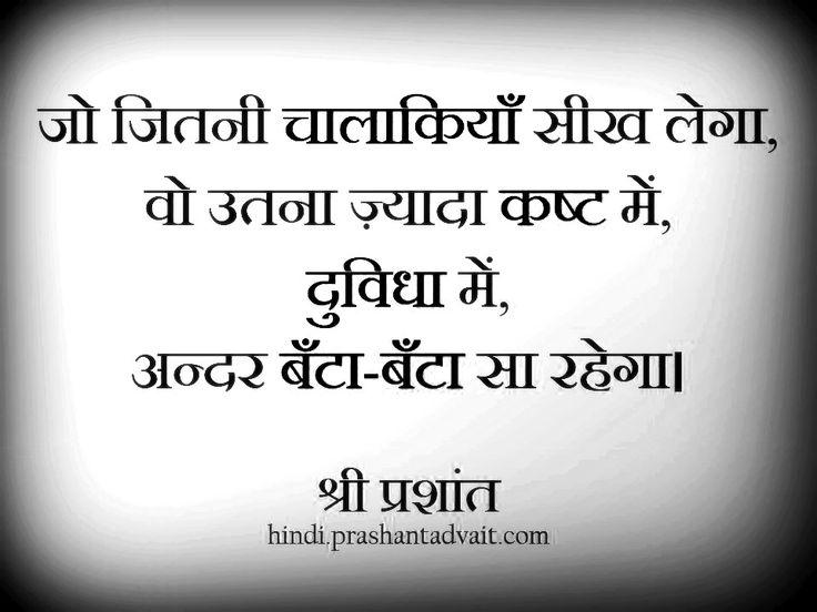जो जितनी चालाकियाँ सीख लेगा, वो उतना ज़्यादा कष्ट में, दुविधा में, अन्दर बँटा – बँटा सा रहेगा। ~ श्री प्रशांत #ShriPrashant #Advait #suffering #mind Read at:- prashantadvait.com Watch at:- www.youtube.com/c/ShriPrashant Website:- www.advait.org.in Facebook:- www.facebook.com/prashant.advait LinkedIn:- www.linkedin.com/in/prashantadvait Twitter:- https://twitter.com/Prashant_Advait