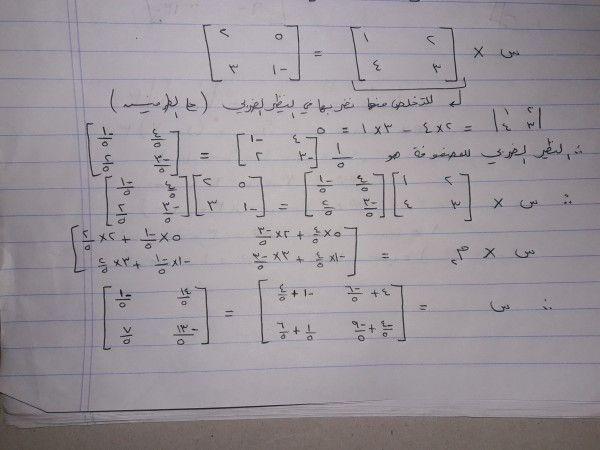 تم الإجابة عليه اريد حل السؤال حل المعادلة س المصفوفة 2 1 3 4 المصفوفة 5 2 1 3 Math Math Equations Sheet Music