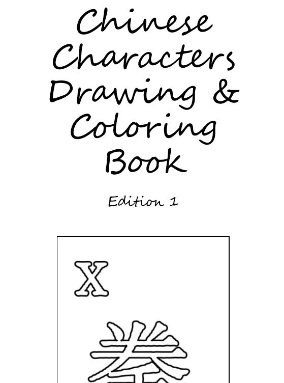Chinese Characters Drawing & Coloring Book (Paperback – Edition 1) By Lazaros' Blank Books In this large drawing and coloring book each letter of the English alphabet is associated …