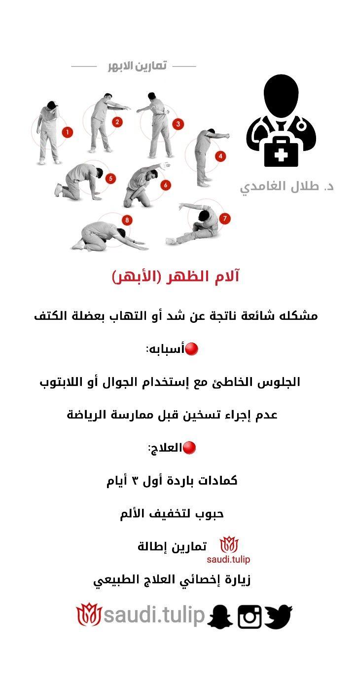 Pin By Saudi Tulip On طب وصحه Ugu