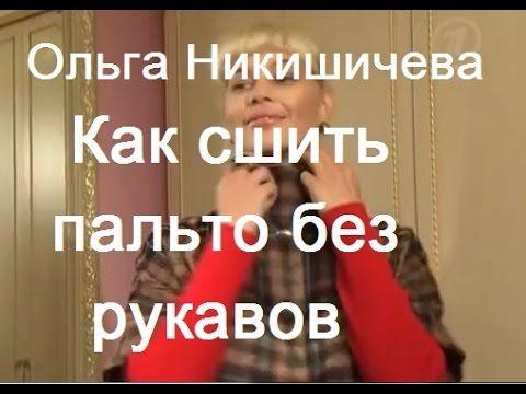 Как сшить пальто без рукавов. Ольга Никишичева.
