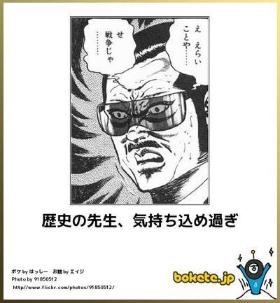 (【ボケ】歴史の先生、気持ち込め過ぎ: ボケて(bokete)から)