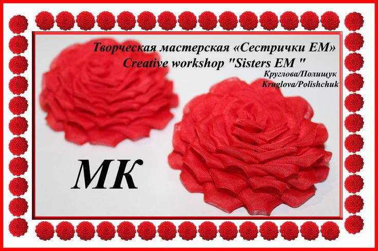 МК - Розочки из вуали (органзы)