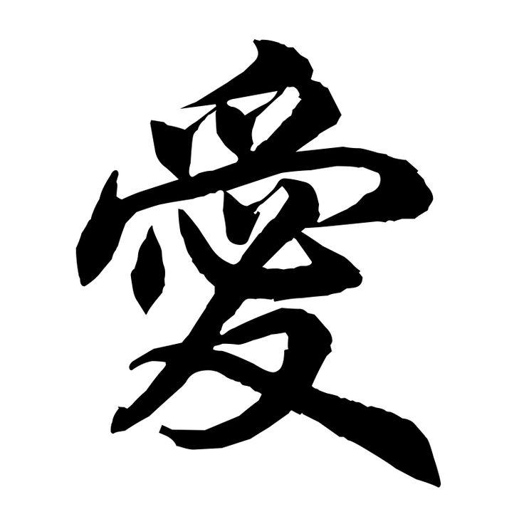 chinese symbol for love chinese symbols pinterest