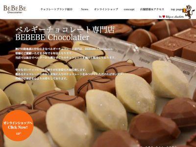 2006年創業のベルギーチョコレート専門店BEBEBE Chocolatierです。独自でベルギーから選りすぐりのチョコレートを 輸入し販売しております。 バンヘッケ、マノン、ゴーセンスの手作りの心のこもったチョコレートは大変人気をいただいております。 今年7周年を迎えるにあたって9月より7周年記念のセールを開催いたします。是非皆様のご来店を心よりおまちしております。