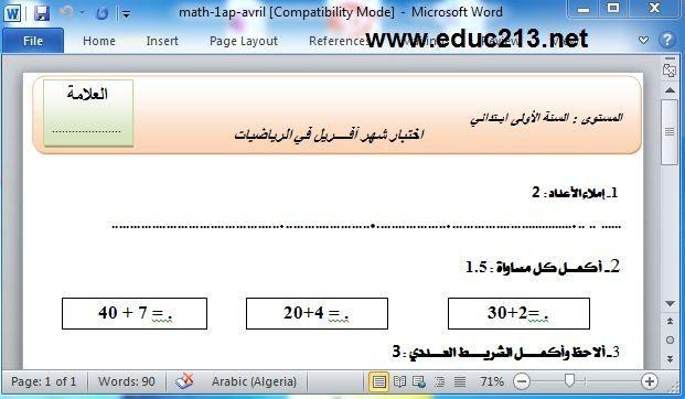 تقويم شهر أفريل للسنة الاولى ابتدائي في الرياضيات - منتديات التعليم نت