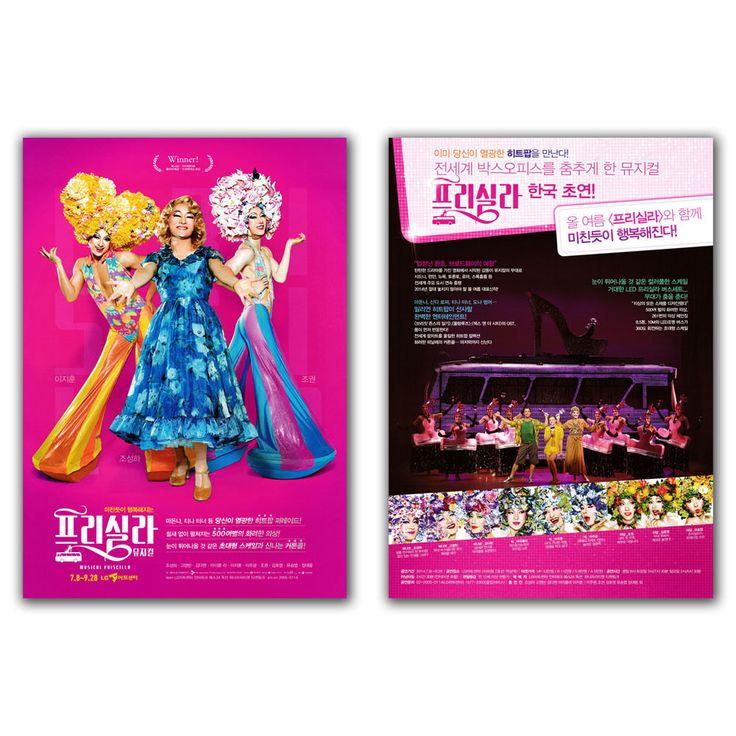 Priscilla Musical Poster Sung-ha Cho, Ji-hoon Lee, Jo Kwon (2AM), Young-bin Ko #MusicalPoster