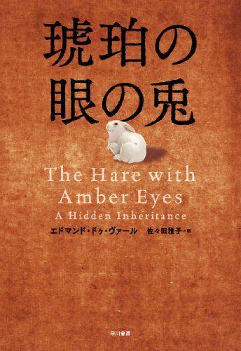 琥珀の眼の兎 エドマンド・ドゥ・ヴァール :::出版社: 早川書房 (2011/11/10)