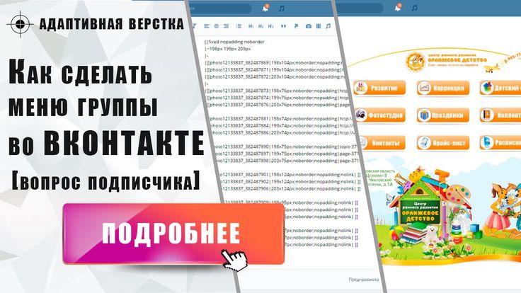 Как сделать меню группы ВКонтакте. Верстка под мобильные устройства