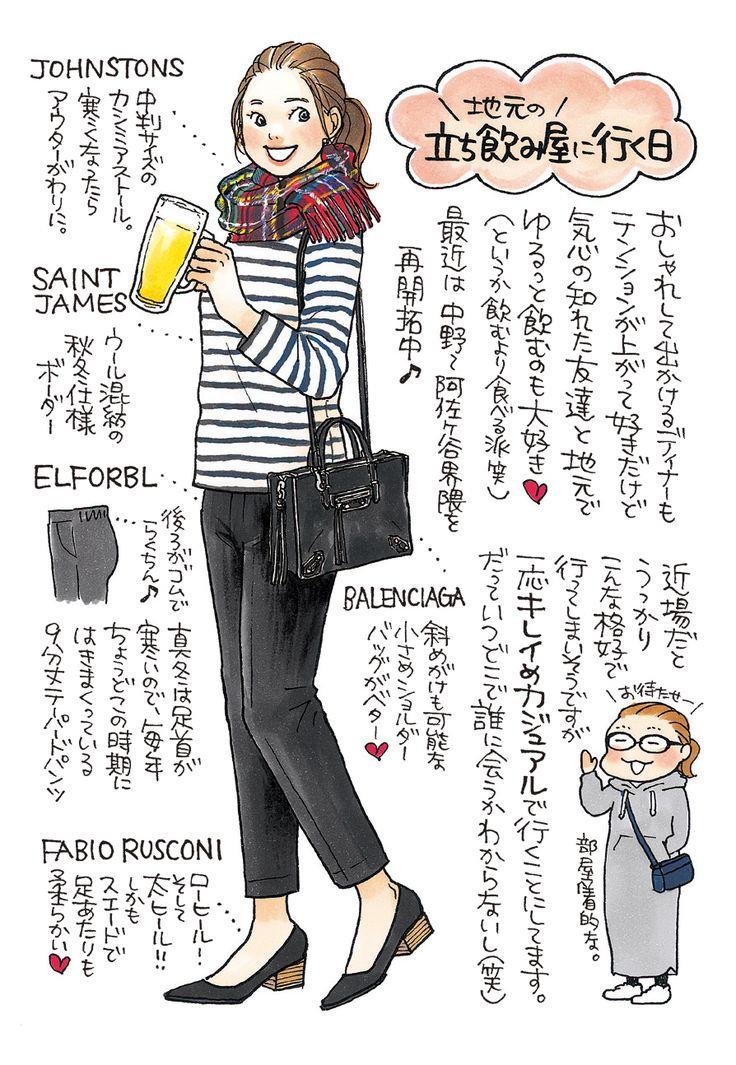 地元の立ち飲み屋さんに行く日。シティリビングwebは、オフィスで働く女性のための情報紙「シティリビング」の公式サイトです。東京で働く女性向けのコンテンツを多数ご紹介しています。