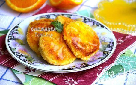 Ароматные сырники с морковью и апельсиновым соусом   Кулинарные рецепты от «Едим дома!»