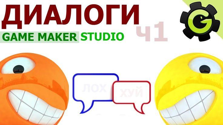 Основы создания игр -  диалоги ч1 в Game Maker Studio by Econ Dude