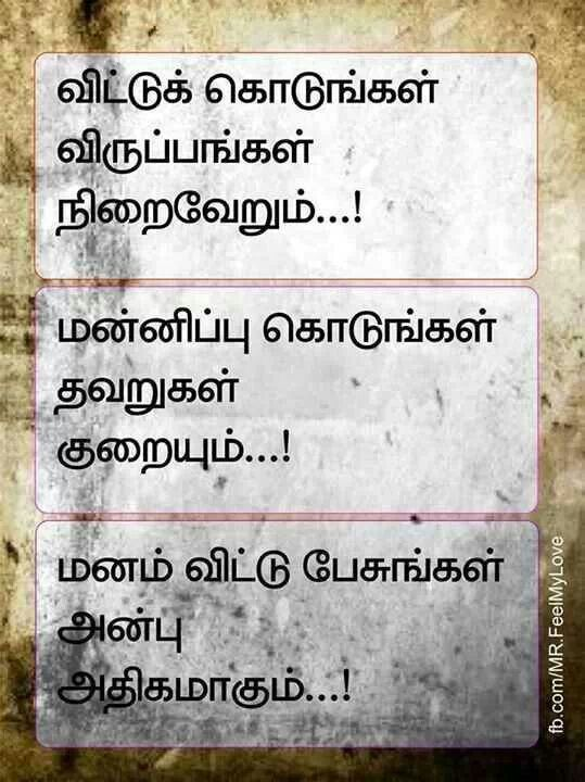 60 Best Tamil Quotes Images On Pinterest 60 Ejobnet Best Tamil Quotes For Self Confidence