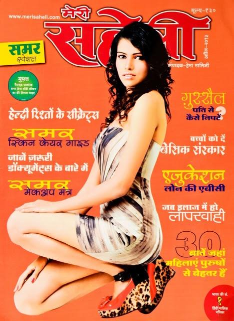 Editorial photograph for cover of Magazine Meri Saheli