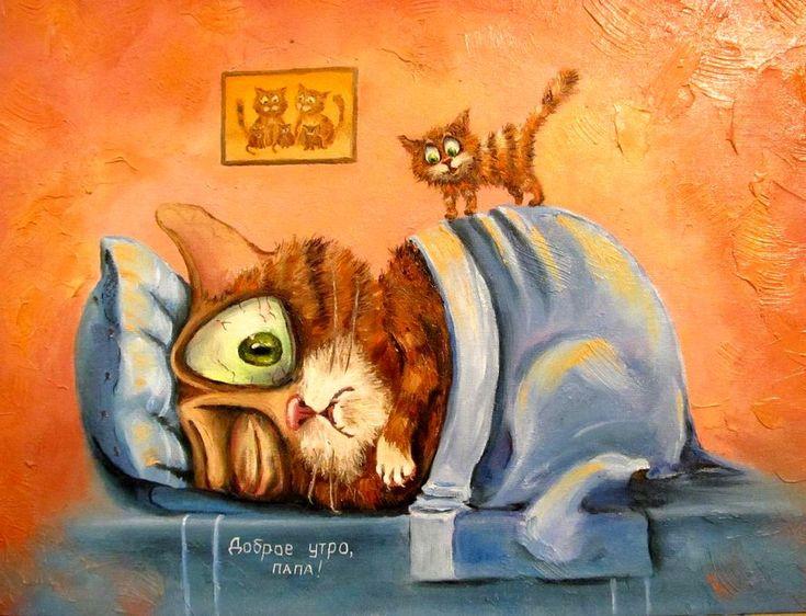 Картинками, картинки кошки доброе утро приколы картинки