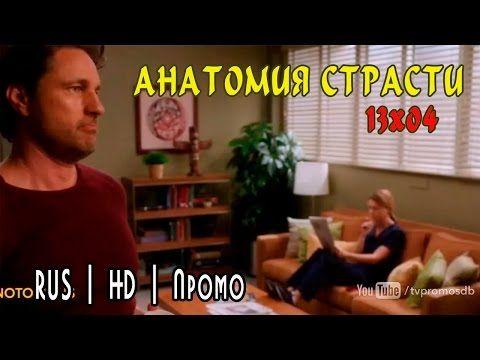 Анатомия страсти 13x04 медленное падение Русское промо Grey's Anatomy 13x04 Rus | HD promo - YouTube