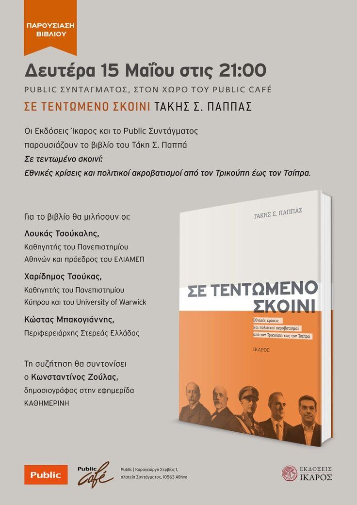 Ο Τάκης Σ. Παππάς παρουσιάζει το νέο του βιβλίο, στον χώρο του Public café στο Σύνταγμα.