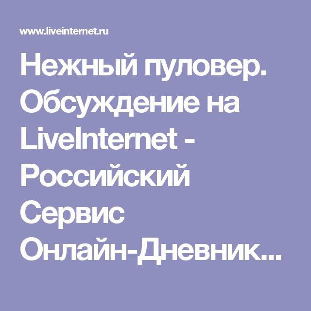 Нежный пуловер. Обсуждение на LiveInternet - Российский Сервис Онлайн-Дневников
