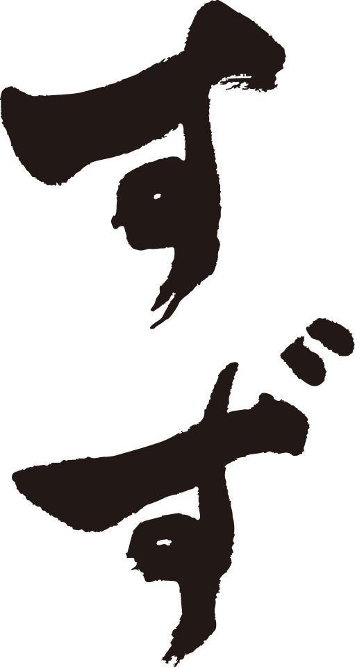書道家が書く漢字ポロシャツ -す(その1)- 書道家が魂込めて書いた文字を和柄漢字ポロシャツにしました。 #すず #筆文字 #Calligraphy