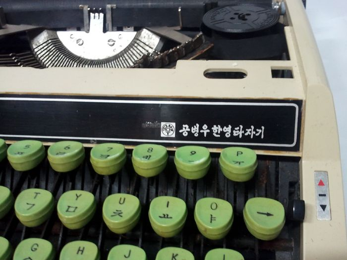 Korean-English typewriter 공병우 한영 타자기