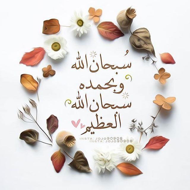 See this Instagram photo by @azkar_almuslim52 • 994 likes