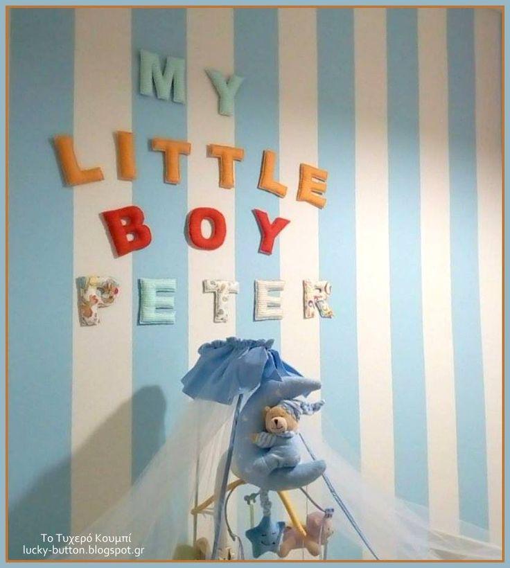 Fabric letters, Υφασμάτινα γράμματα 15cm, διακοσμητικό για παιδικό δωμάτιο