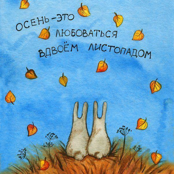 Красивые картинки и цитаты про осень жизнь любовь смотреть, пожеланиями