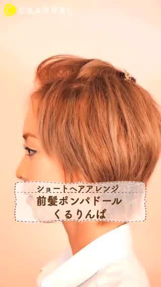 """ショートヘアにピッタリの、""""前髪ポンパドールくるりんぱ""""をご紹介します。ふっくらまとめた前髪にくるりんぱをプラスすると、さらに可愛く仕上がります。"""