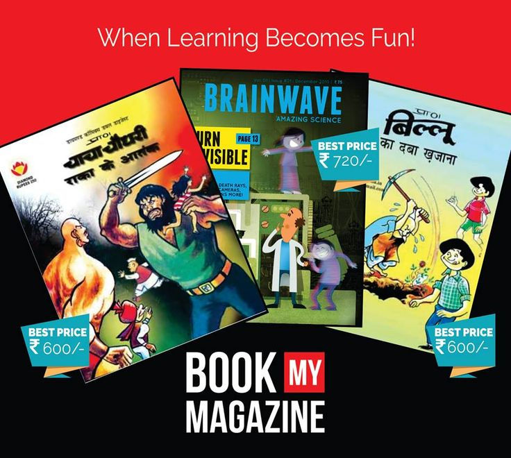 Don't want your kids to watch too much TV? Don't fret.. Subscribe latest kid's magazines for their entertainment and knowledge, only on bookmymagazine.com! Great discounts available! #BookMyMagazine #Magazines #books #amazingdiscounts #Children