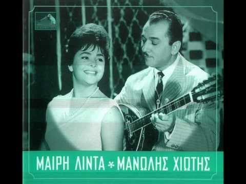 Μανώλης Χιώτης & Μαίρη Λίντα - Περασμένες μου αγάπες