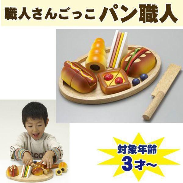 【送料無料】 職人さんごっこ パン職人 【おもちゃ】【ままごと用品】【あそび道具】