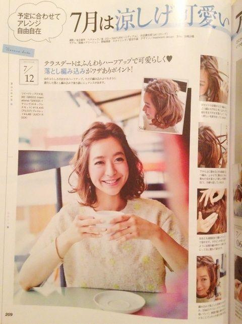 東京上級デート2&お知らせ。の画像 | 野崎萌香オフィシャルブログ「It's Only a Paper Moo…