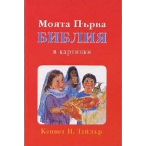 Bulgarian Children's Bible / My First BIBLE / 125 stories from the Bible presented for young children with color illustrations  $24.99