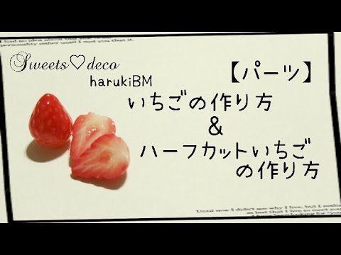 【スイーツデコ】パーツ*苺&ハーフカット苺の作り方*リクエスト - YouTube