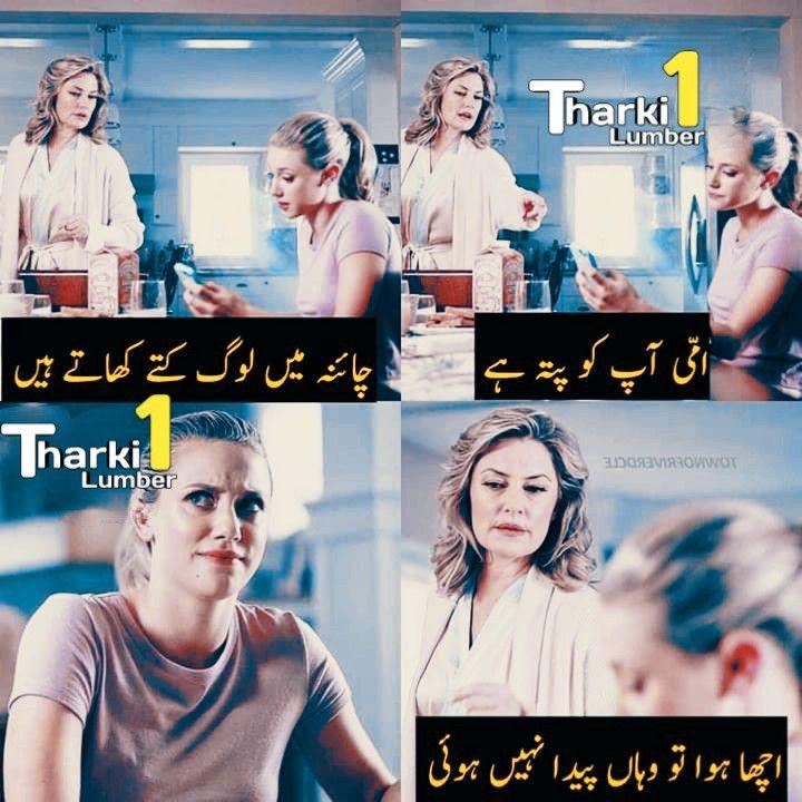 Urdu Funny Poetry Urdu Funny Poetry Funny Memes Istanbul Film Festival