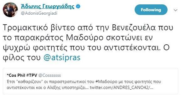 Αν λέγεσαι Άδωνις, μπορείς να ποστάρεις ότι θες για να την πεις στον Τσίπρα και οι «followers» σου…