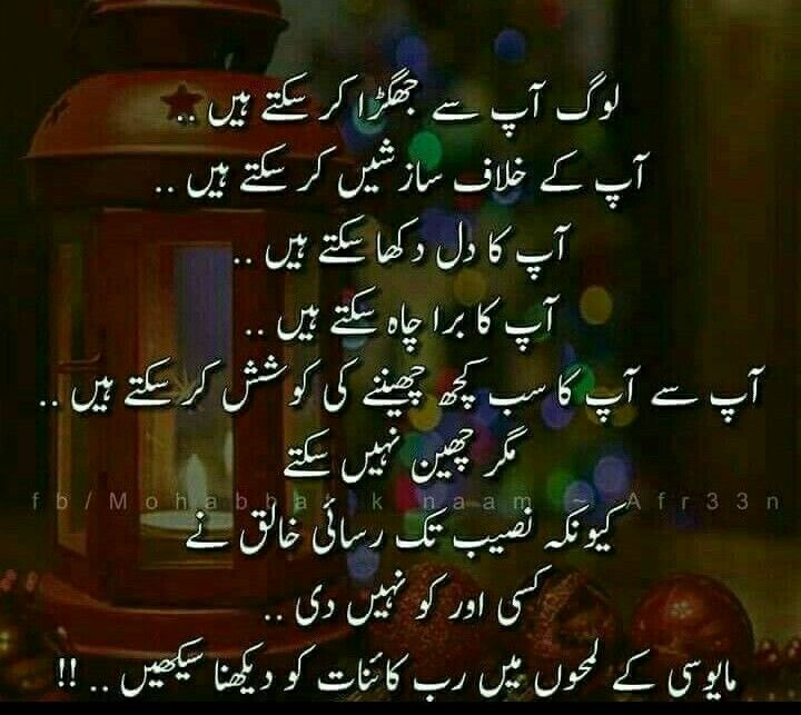Pin by Falak Naz on Islamic Posts, Sayings and Poetry ...