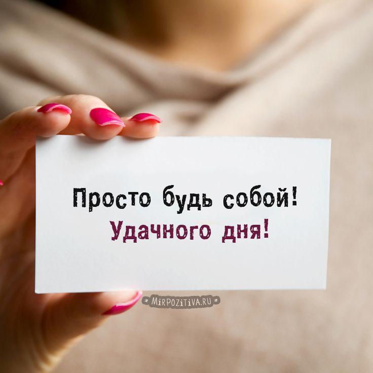 Ольги васильевой, картинки для мужчины пожелание удачного дня